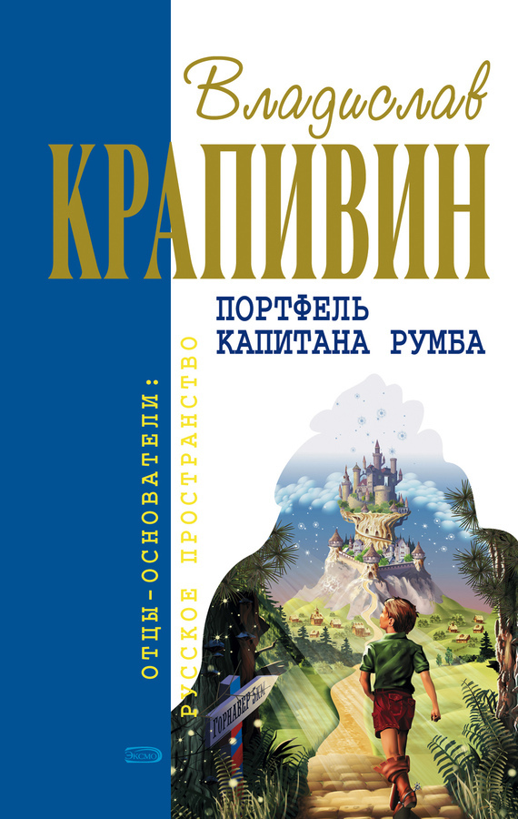 Обложка книги  - «Чоки-чок» или Рыцарь Прозрачного Кота