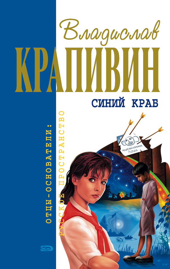 Обложка книги  - Альфа Большой Медведицы