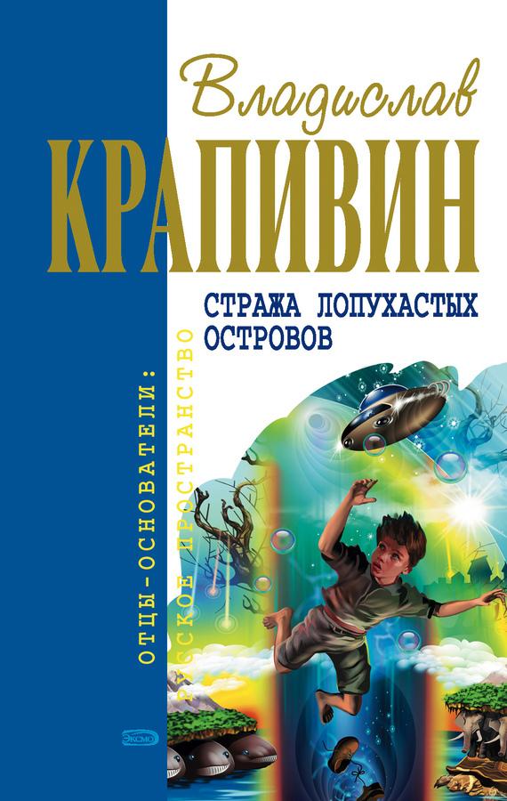 Обложка книги  - Колесо Перепёлкина