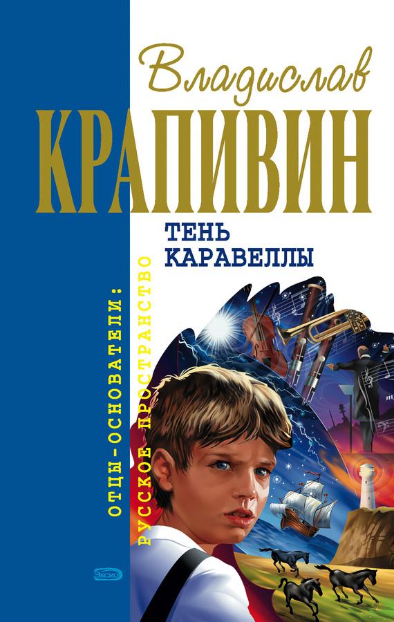 Обложка книги  - Тень каравеллы