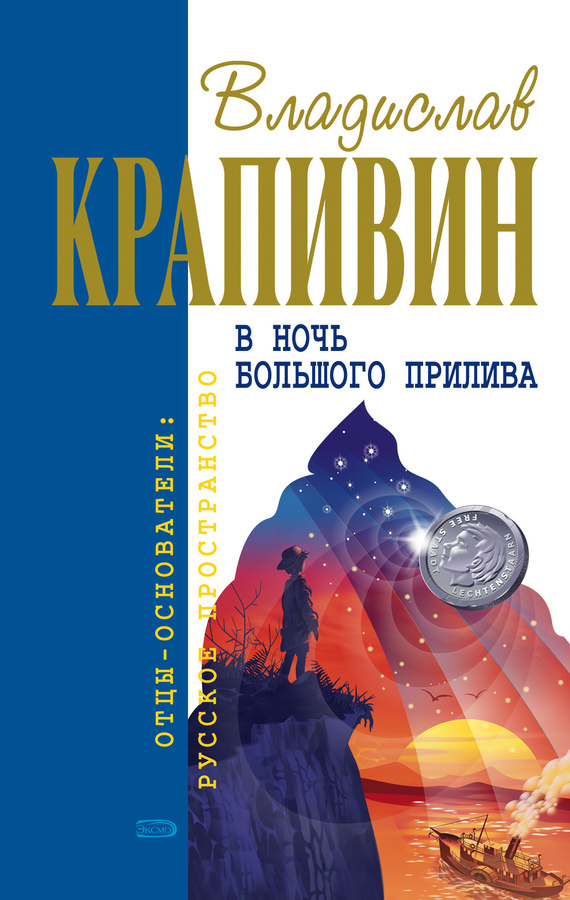 Обложка книги  - Застава на Якорном Поле