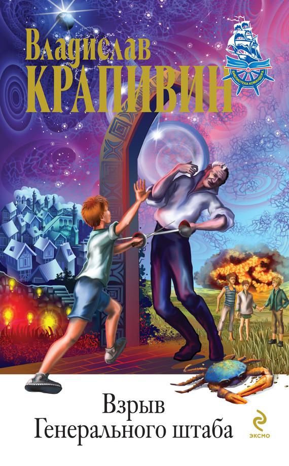 Обложка книги  - В ночь большого прилива
