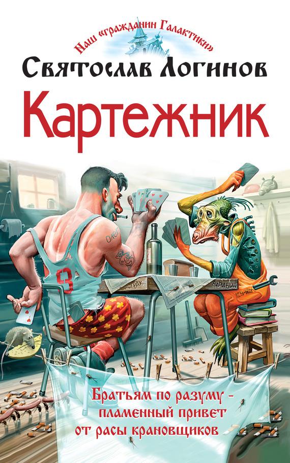 Обложка книги  - Картежник