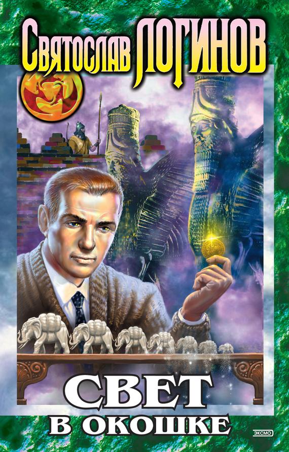 Обложка книги  - Свет в окошке