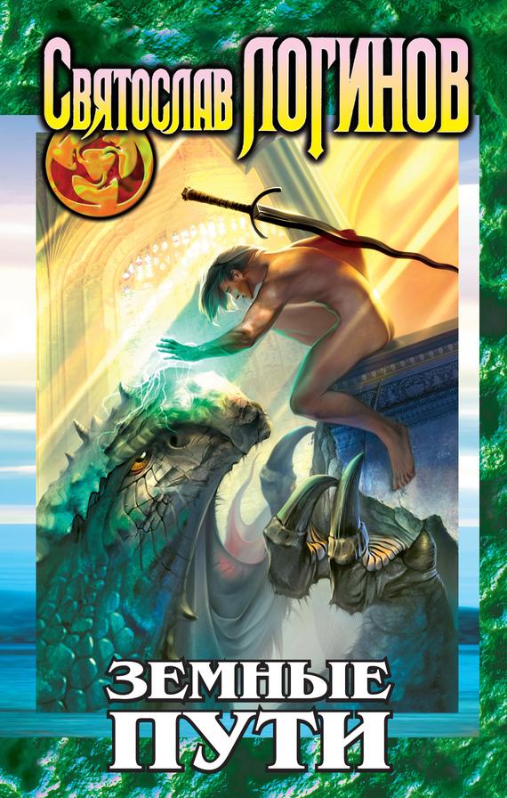 Обложка книги  - Земные пути