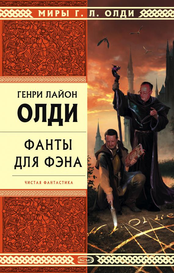 Обложка книги  - Мы плывем на Запад