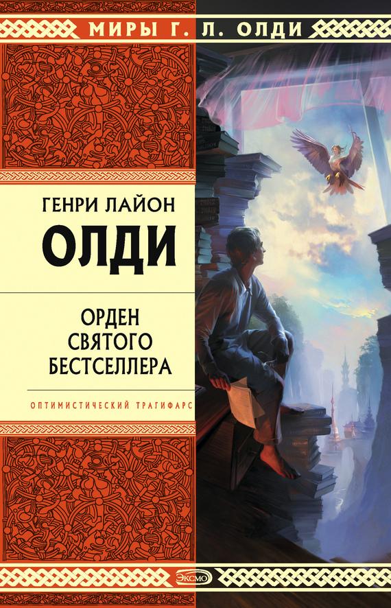 Обложка книги  - Орден Святого Бестселлера, или Выйти в тираж