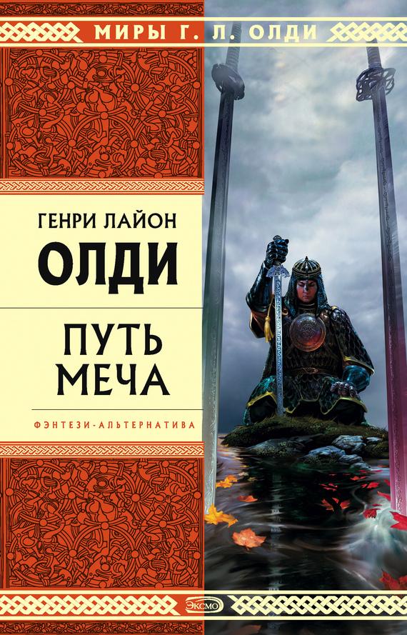 Обложка книги  - Путь Меча