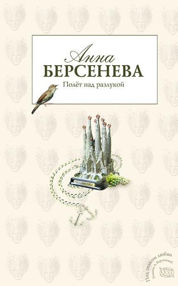 Обложка книги  - Полет над разлукой