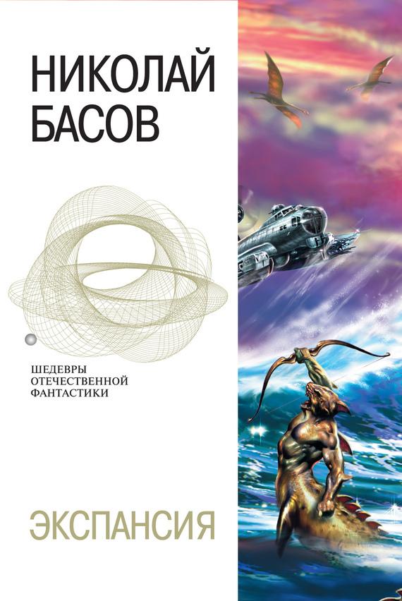 Обложка книги  - Экспансия