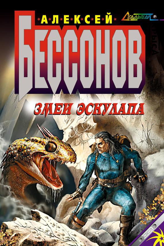 Обложка книги  - Змеи Эскулапа