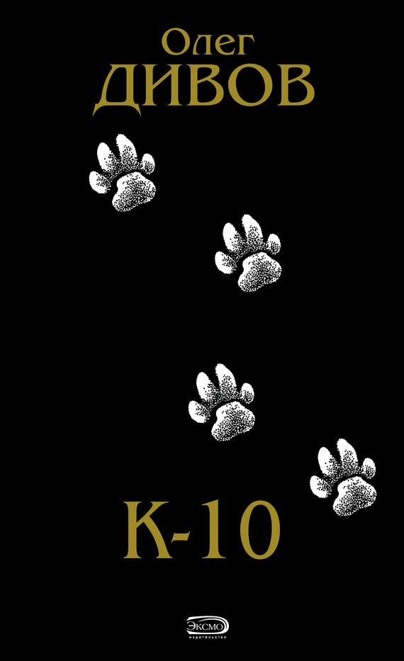 Обложка книги  - К-10 (сборник)