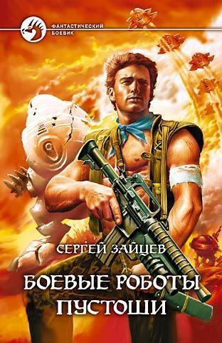Обложка книги  - Боевые роботы Пустоши