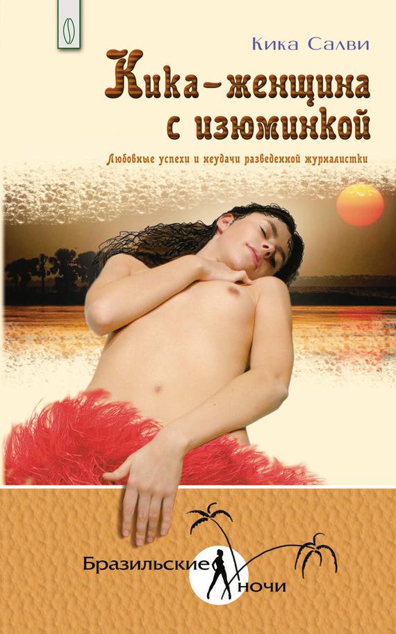 Обложка книги  - Кика – женщина с изюминкой. Любовные успехи и неудачи разведенной журналистки
