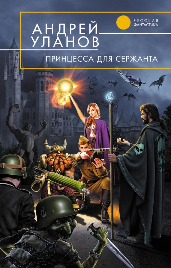 Обложка книги  - Принцесса для сержанта