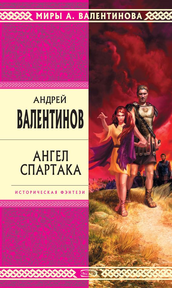 Обложка книги  - Ангел Спартака