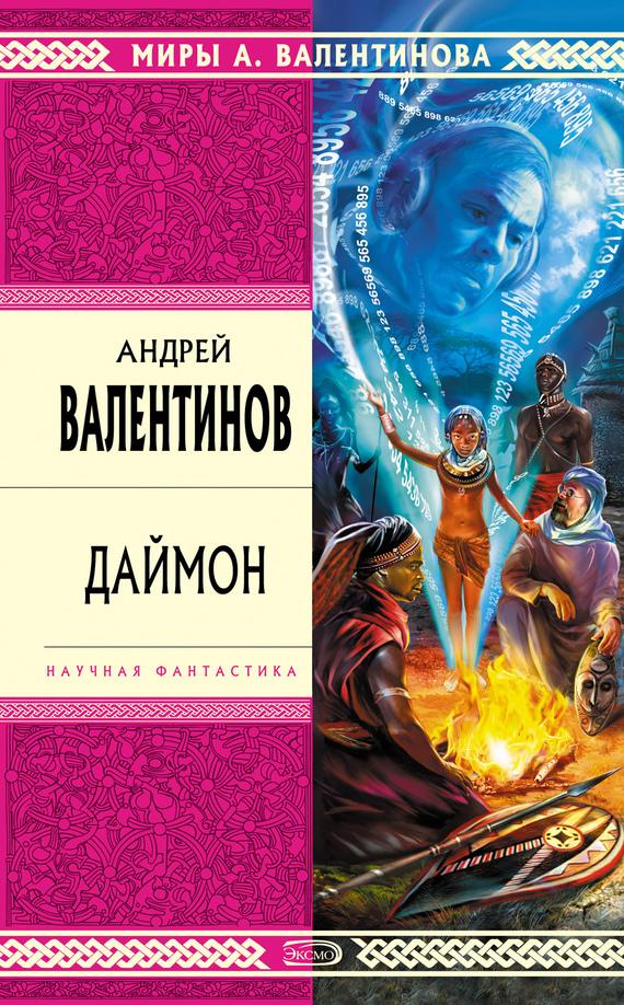 Обложка книги  - Даймон