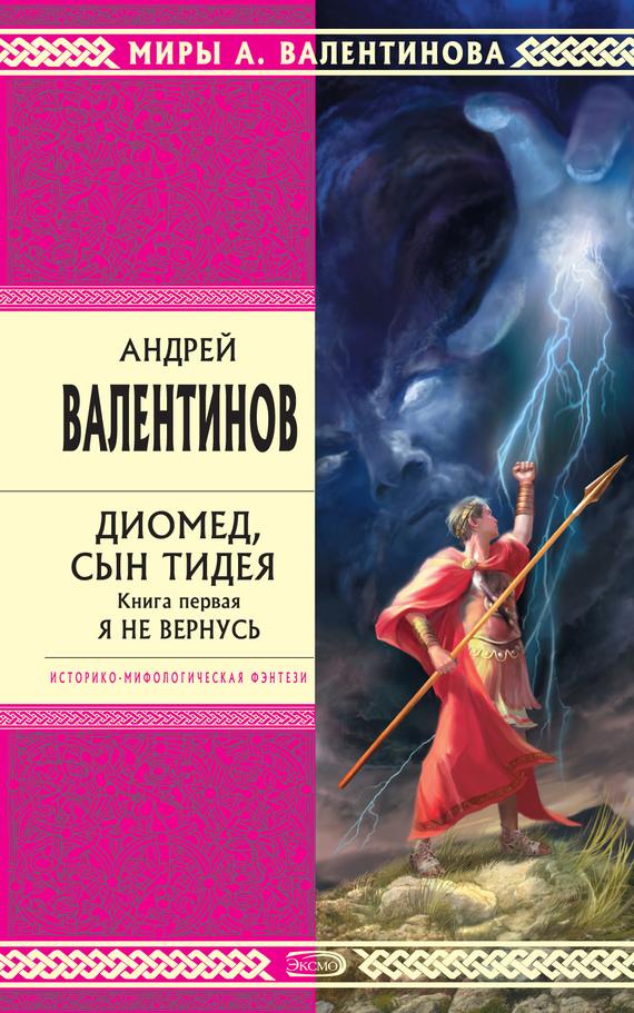 Обложка книги  - Диомед, сын Тидея. Книга 1. Я не вернусь