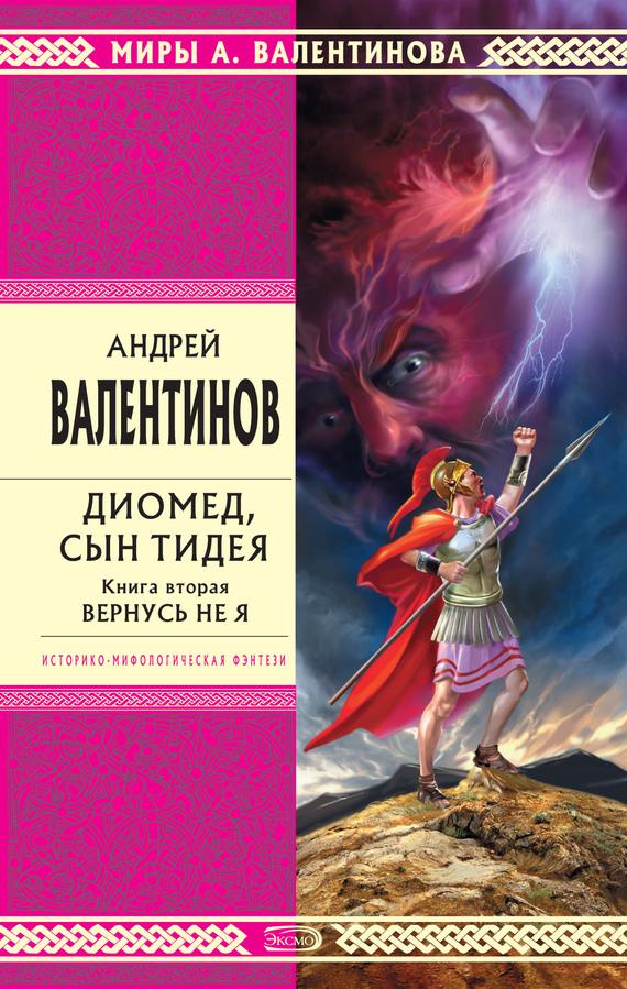 Обложка книги  - Диомед, сын Тидея. Книга 2. Вернусь не я