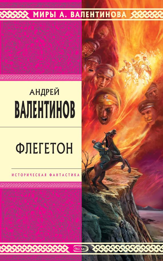 Обложка книги  - Флегетон