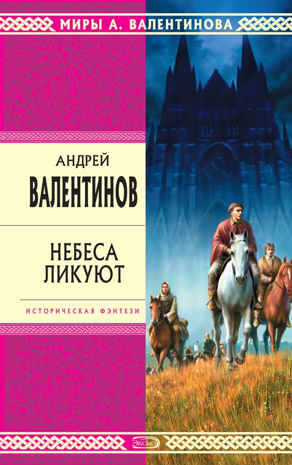 Обложка книги  - Небеса ликуют