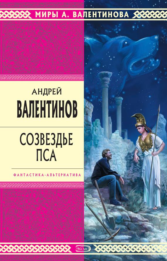 Обложка книги  - Созвездье Пса