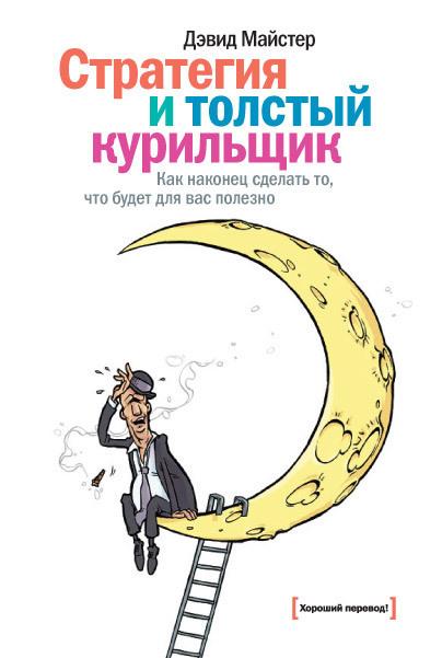 Обложка книги  - Стратегия и толстый курильщик: Как наконец сделать то, что будет для вас полезно