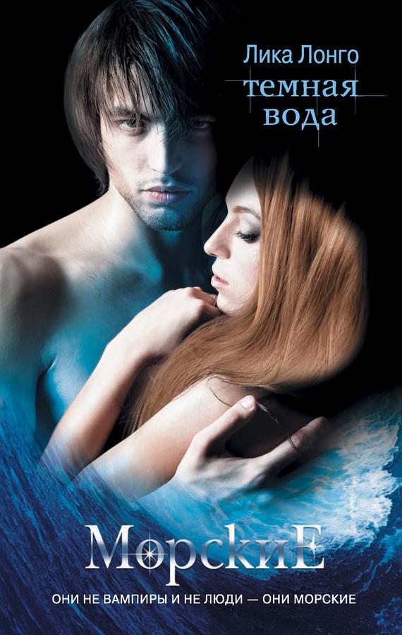 Обложка книги  - Темная вода