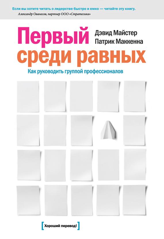Обложка книги  - Первый среди равных: Как руководить группой профессионалов