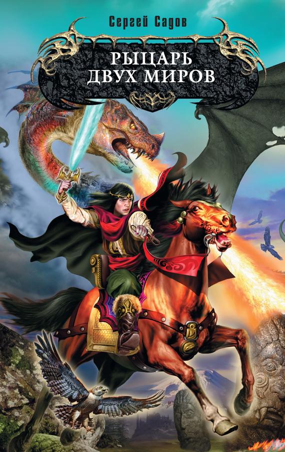 Обложка книги  - Рыцарь двух миров