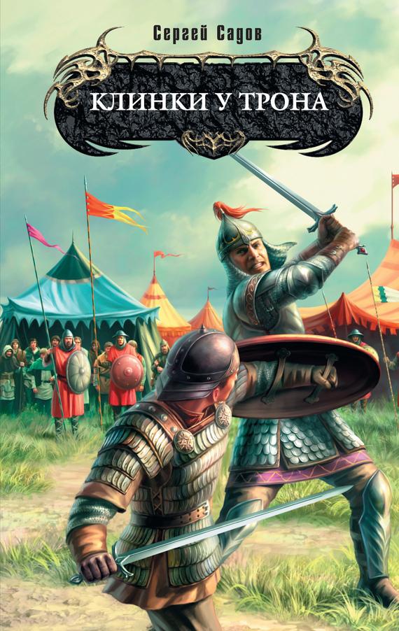 Обложка книги  - Клинки у трона