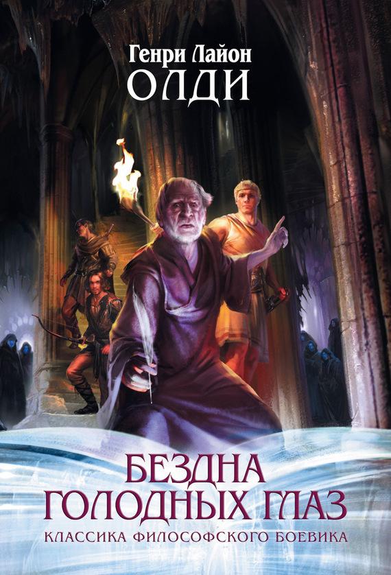 Обложка книги  - Страх