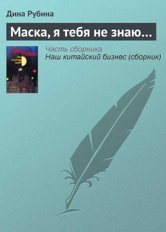 Обложка книги  - Маска, я тебя не знаю…