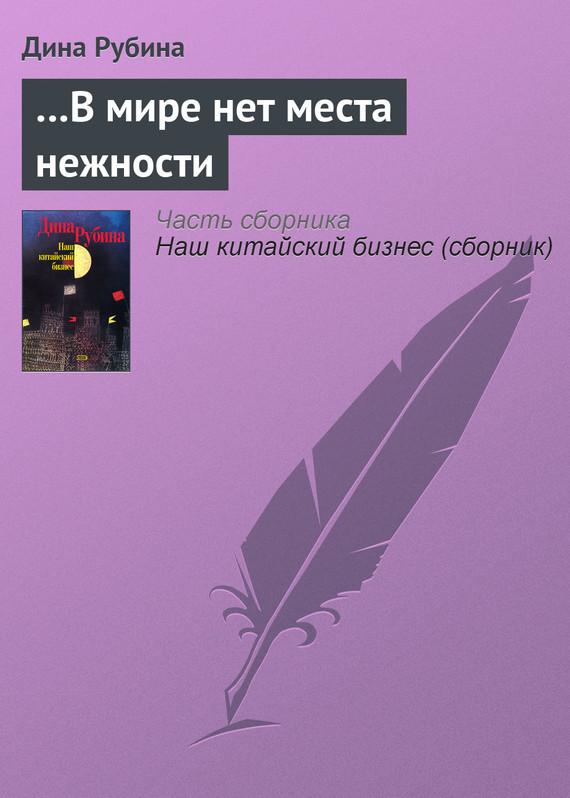 Обложка книги  - …В мире нет места нежности