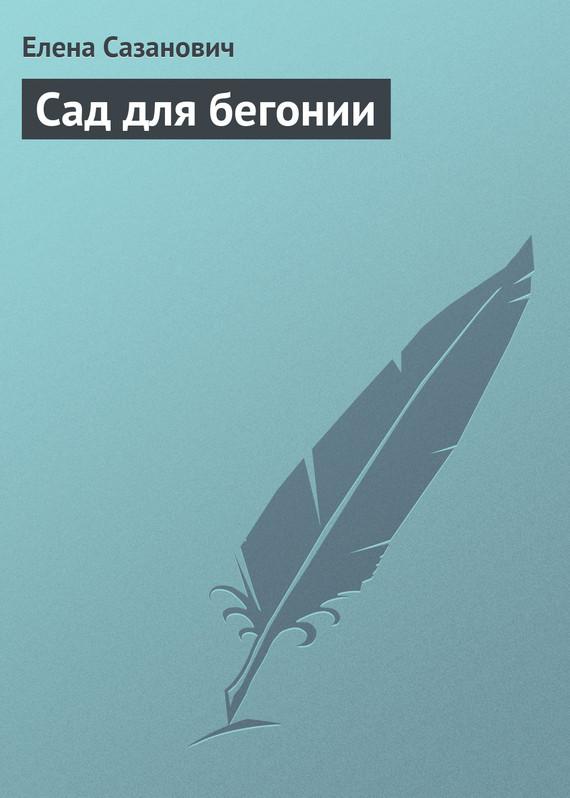 Обложка книги  - Сад для бегонии