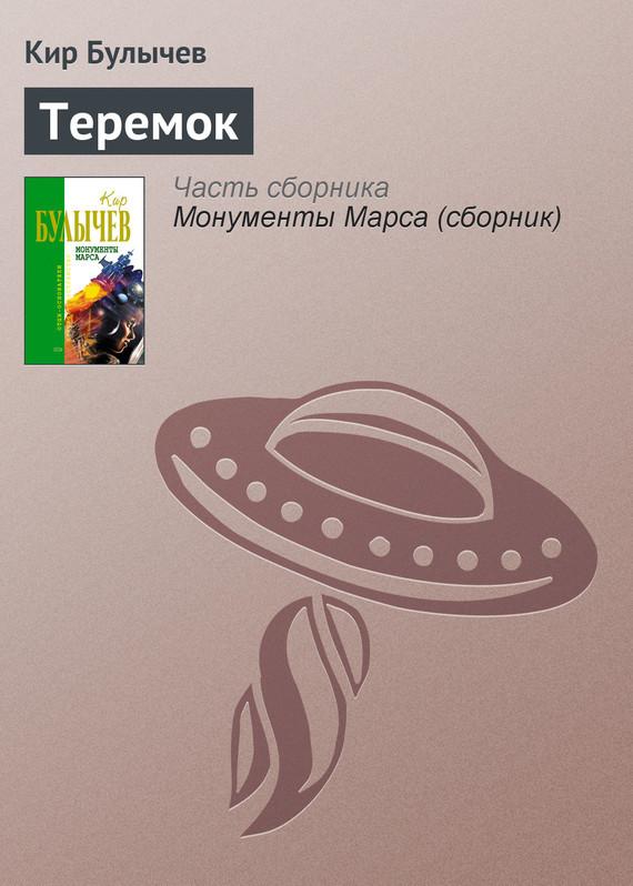 Обложка книги  - Теремок