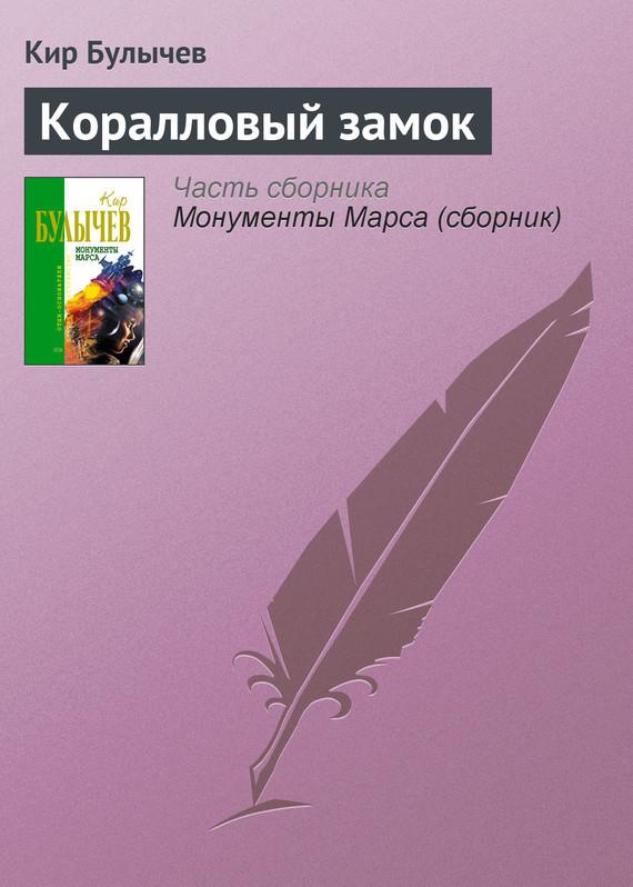 Обложка книги  - Коралловый замок