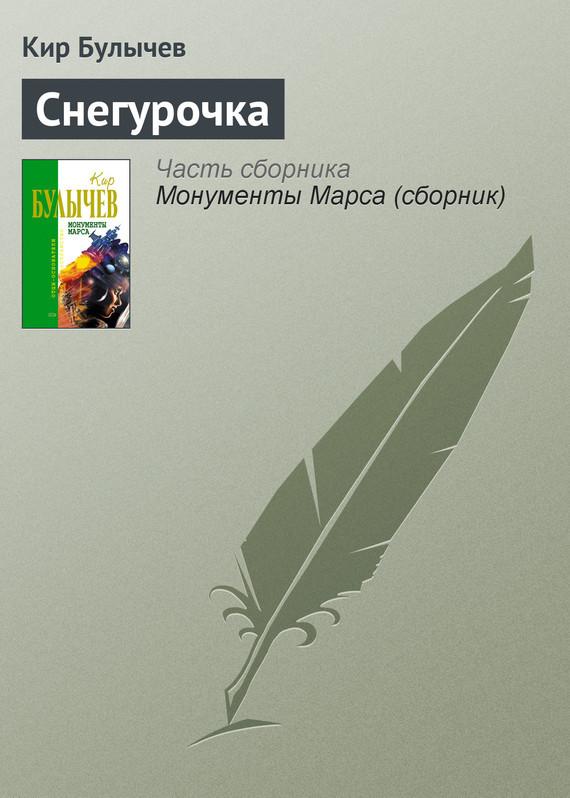 Обложка книги  - Снегурочка