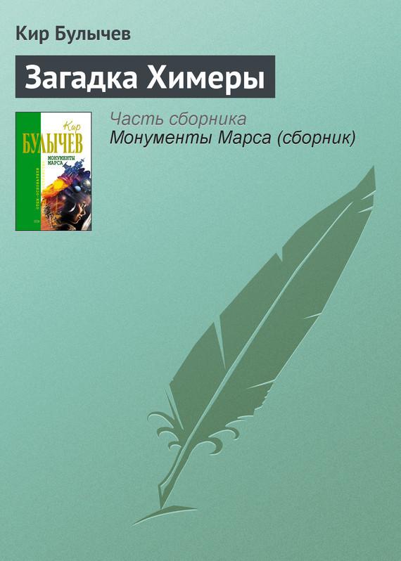Обложка книги  - Загадка Химеры