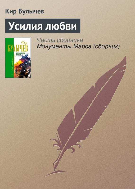 Обложка книги  - Усилия любви