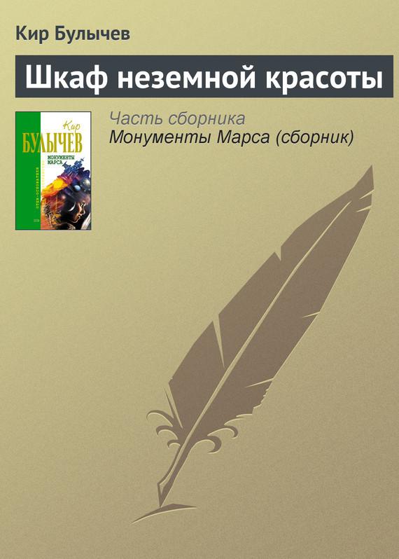 Обложка книги  - Шкаф неземной красоты