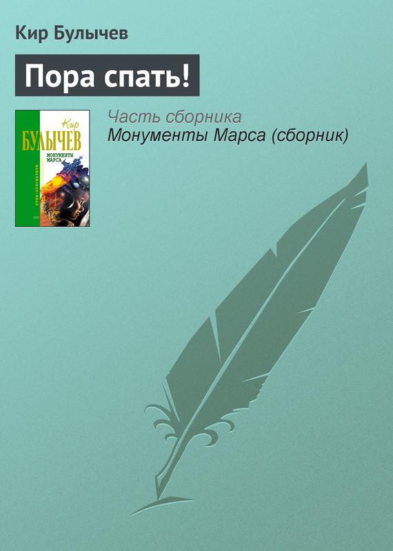 Обложка книги  - Пора спать!