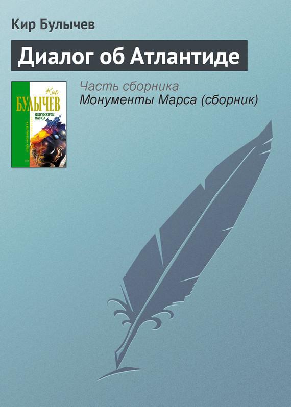 Обложка книги  - Диалог об Атлантиде