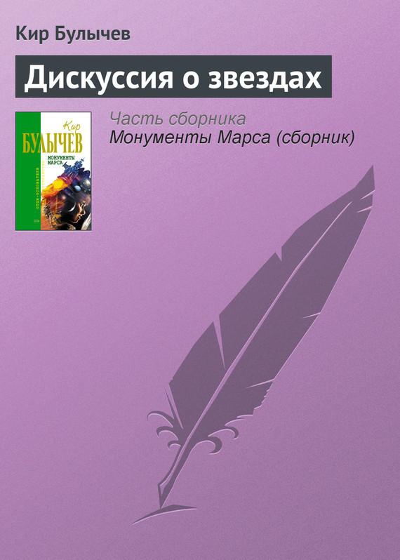 Обложка книги  - Дискуссия о звездах