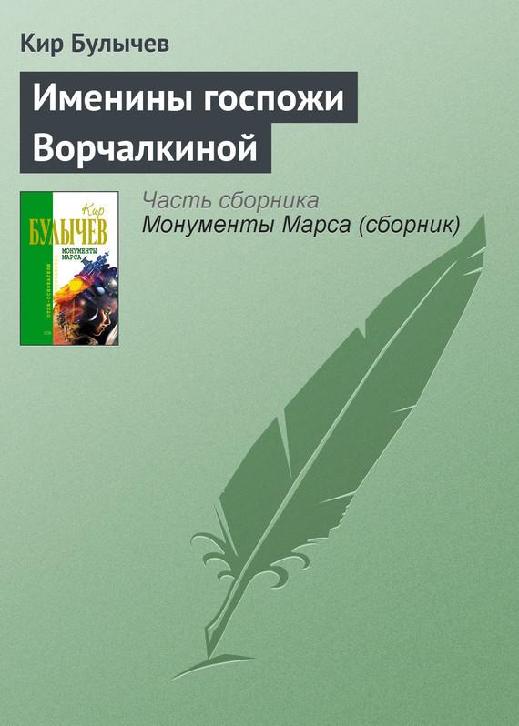 Обложка книги  - Именины госпожи Ворчалкиной