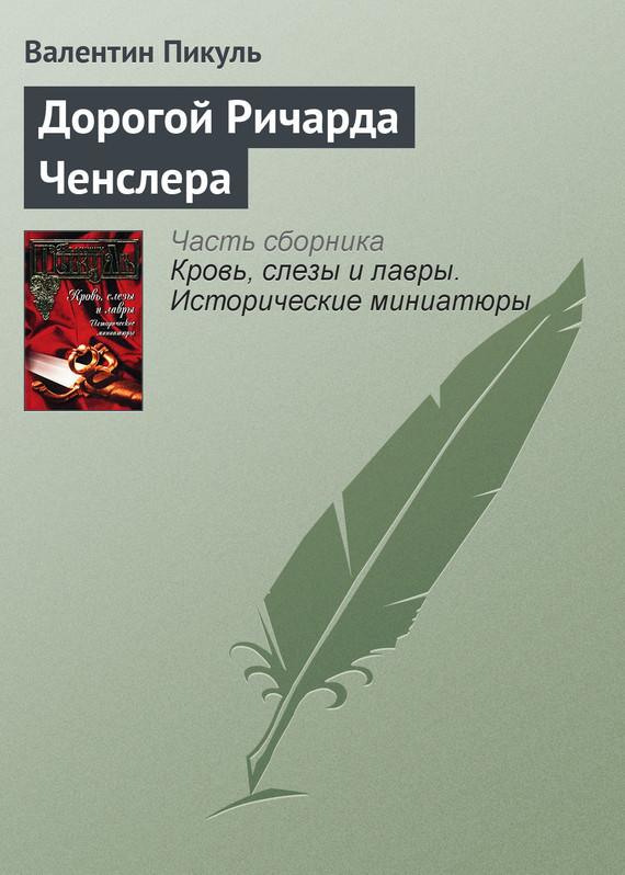 Обложка книги  - Дорогой Ричарда Ченслера