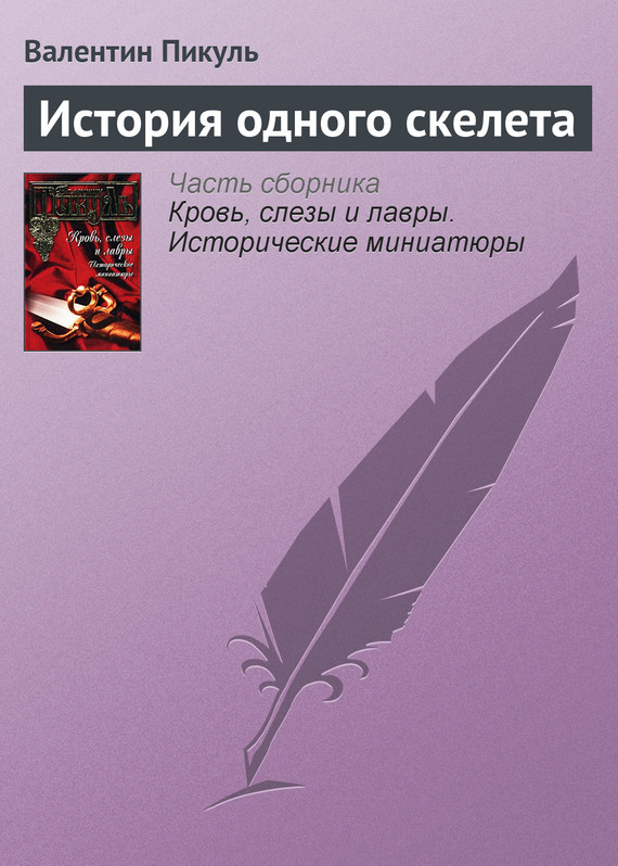 Обложка книги  - История одного скелета