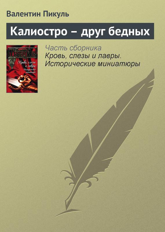 Обложка книги  - Калиостро – друг бедных