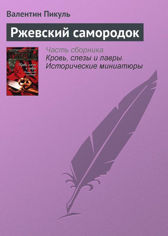Обложка книги  - Ржевский самородок