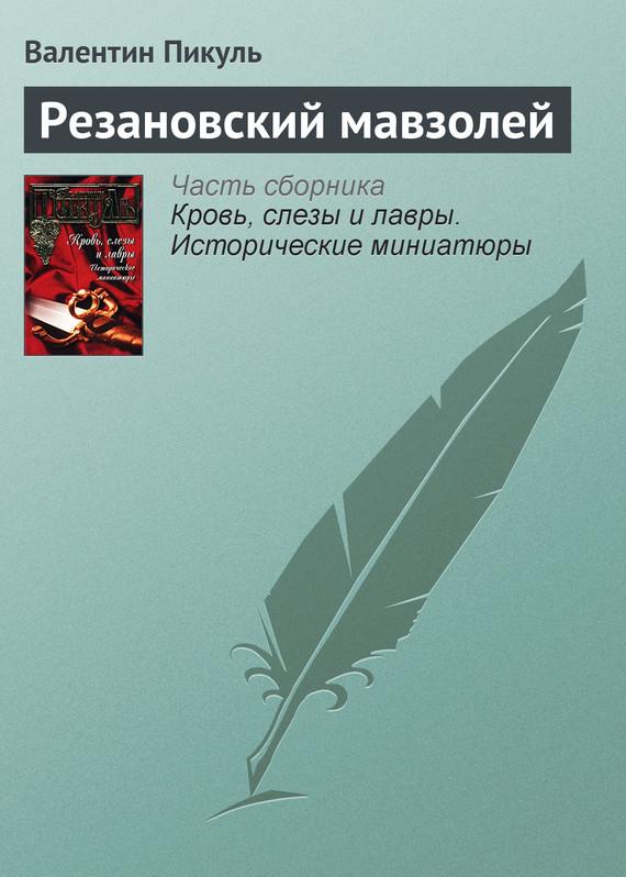 Обложка книги  - Резановский мавзолей
